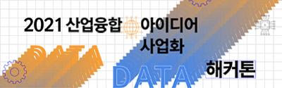 [산업통상자원부] 2021 산업융합 아이디어 사업화 해커톤