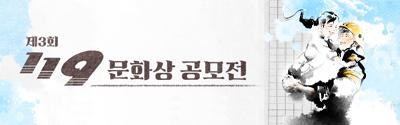 [소방청] 제3회 119문화상 공모전