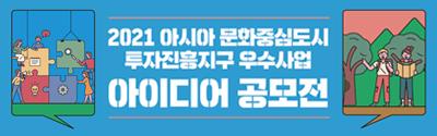 [문화체육관광부] 2021년 아시아문화중심도시 투자진흥지구 우수사업 아이디어 공모전