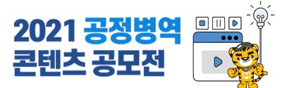 [병무청] 제3회 공정병역 콘텐츠 공모전