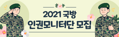 [국방부] 2021 국방 인권모니터단 모집