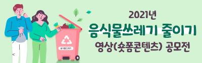 [환경부] 2021년 음식물쓰레기 줄이기 영상(숏폼콘텐츠) 공모전
