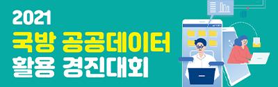 [국방부] 2021 국방 공공데이터 활용 경진대회