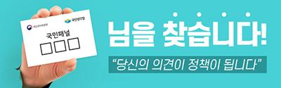 [국민권익위원회] 2021 국민권익위원회 국민생각함 국민패널 모집