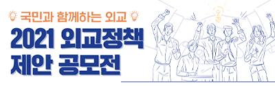 [외교부] 2021 외교정책 제안 공모전