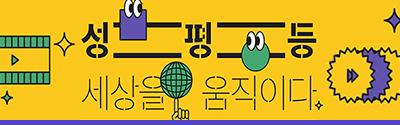 [한국양성평등교육진흥원] 제5회 2021 성평등콘텐츠대상 정기공모전