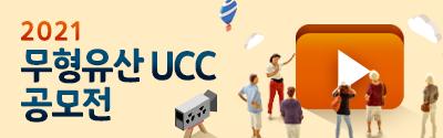 [국립무형유산원] 2021 무형유산 ucc 공모전