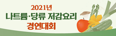 [식품의약품안전처] 2021년 나트륨 · 당류 저감요리 경연대회