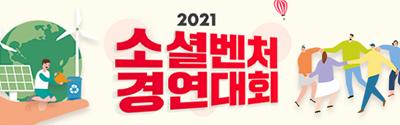 [고용노동부] 2021 고용노동부 소셜벤처 경연대회