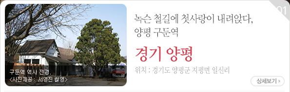 녹슨 철길에 첫사랑이 내려앉다, 양평 구둔역 - 경기도 양평군