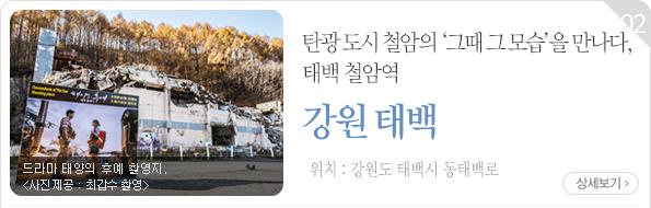 탄광 도시 철암의 '그때 그 모습'을 만나다, 태백 철암역 - 강원도 태백시