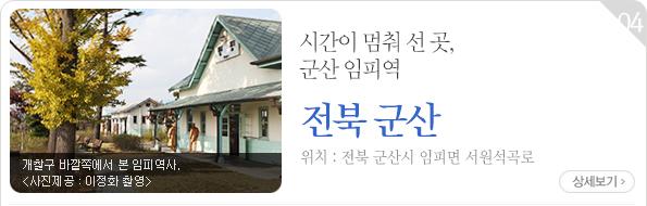 시간이 멈춰 선 곳, 군산 임피역 - 전북 군산시