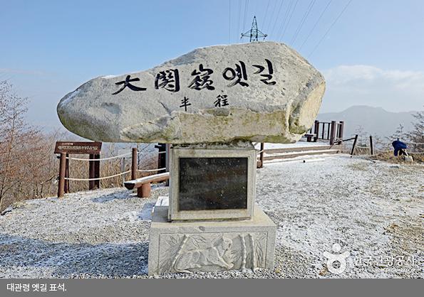 대관령 옛길 표석