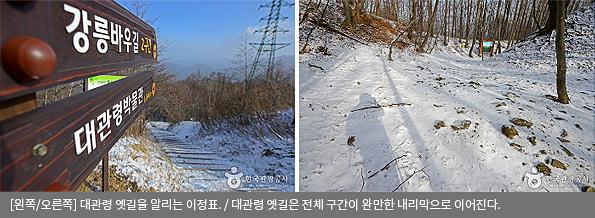 [왼쪽/오른쪽]대관령 옛길을 알리는 이정표 / 대관령 옛길은 전체 구간이 완만한 내리막으로 이어진다.