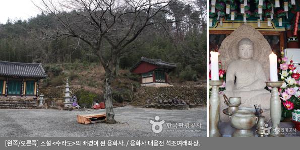 [왼쪽/오른쪽] 소설 <수라도>의 배경이 된 용화사 / 용화사 대웅전 석조여래좌상