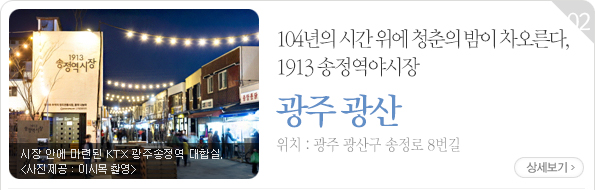 104년의 시간 위에 청춘의 밤이 차오른다, 1913 송정역야시장 - 광주 광산구