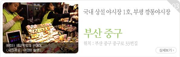 국내 상설 야시장 1호, 부평 깡통야시장 - 부산 중구