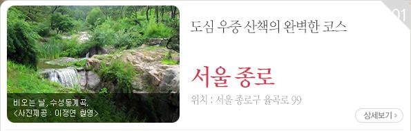 도심 우중 산책의 완벽한 코스 - 서울 종로구