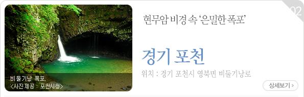 현무암 비경 속 '은밀한 폭포' - 경기 포천시