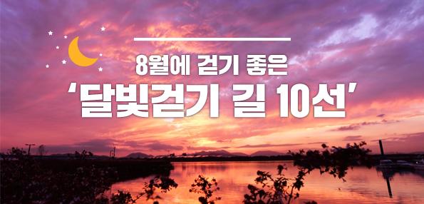 8월에 걷기 좋은 '달빛걷기 길 10선'