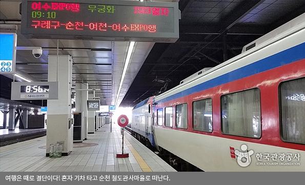 여행은 때로 결단이다! 혼자 기차 타고 순천 철도관사마을로 떠난다.