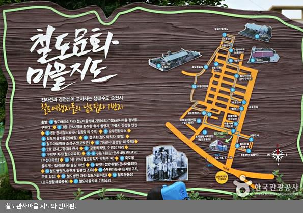 철도관사마을 지도와 안내판
