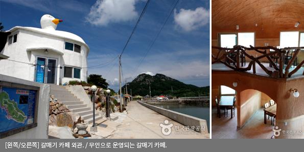 [왼쪽/오른쪽]갈매기 카페 외관 / 무인으로 운영되는 갈매기 카페