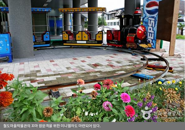 철도마을박물관의 꼬마 방문객을 위한 미니열차도 마련되어 있다.