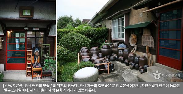 [왼쪽/오른쪽]관사 현관의 모습 / 집 뒤편의 장독대. 관사 가옥의 겉모습은 분명 일본풍이지만, 자연스럽게 한국에 동화된 일본 스타일이다. 관사 마을이 왜색 문화와 거리가 있는 이유다.