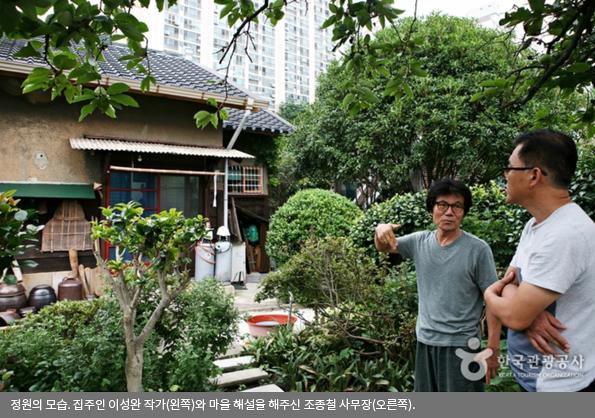 정원의 모습. 집주인 이성완 작가(왼쪽)와 마을 해설을 해주신 조종철 사무장(오른쪽)