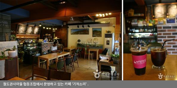 철도관사마을 협동조합에서 운영하고 있는 카페 '기적소리'