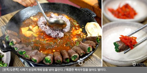 [왼쪽/오른쪽]시래기 된장찌개에 밥을 넣어 끓인다 / 매콤한 북어무침을 얹어도 별미다