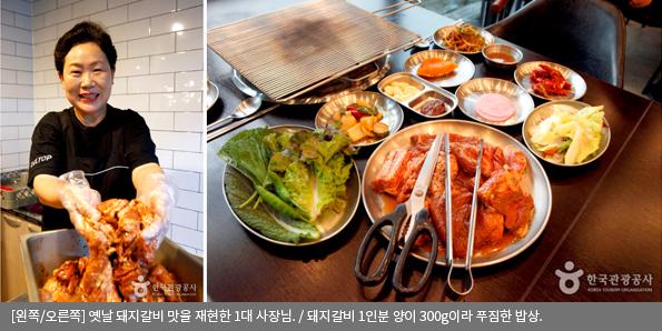 [왼쪽/오른쪽]옛날 돼지갈비 맛을 재현한 1대 사장님 / 돼지갈비 1인분 양이 300g이라 푸짐한 밥상