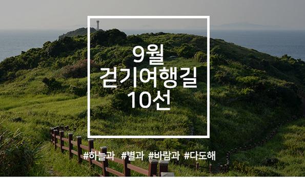 9월 걷기여행길 10선, 하늘과 별과 바람과 다도해'