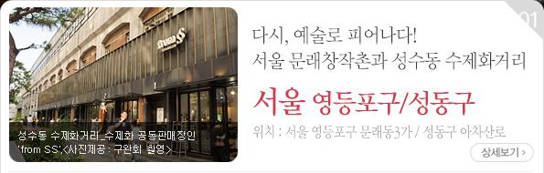다시, 예술로 피어나다! 서울 문래창작촌과 성수동 수제화거리 - 서울 영등포구 / 성동구