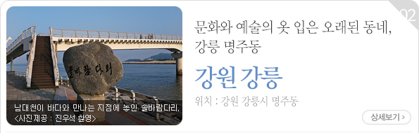 문화와 예술의 옷 입은 오래된 동네, 강릉 명주동 - 강원 강릉시