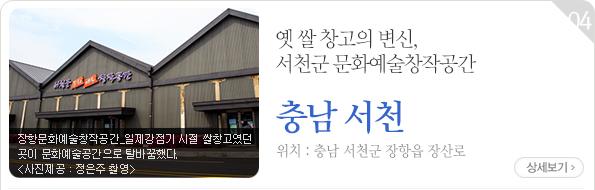 옛 쌀 창고의 변신, 서천군 문화예술창작공간 - 충남 서천군