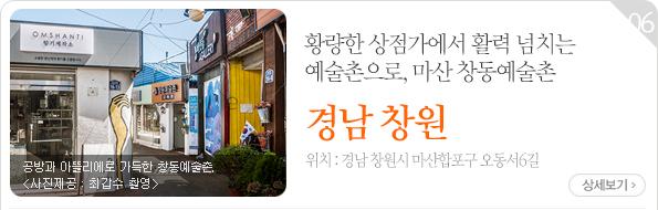 황량한 상점가에서 활력 넘치는 예술촌으로, 마산 창동예술촌 - 경남 창원시 마산합포구