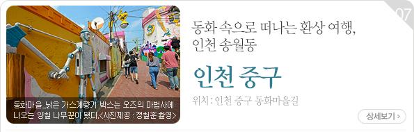 동화 속으로 떠나는 환상 여행, 인천 송월동 - 인천 중구