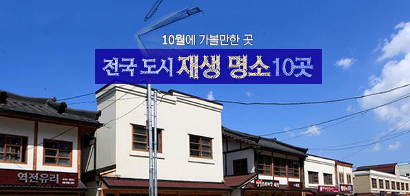 10월에 가볼만한 곳, 전국 도시 재생 명소 10곳