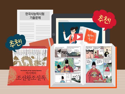 조선왕조실록을 읽다.
