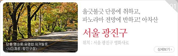 울긋불긋 단풍에 취하고, 파노라마 전망에 반하고! 아차산 - 서울 광진구