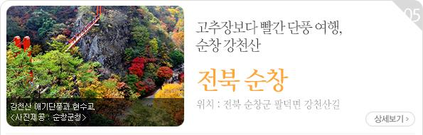 고추장보다 빨간 단풍 여행, 순창 강천산 - 전북 순창군