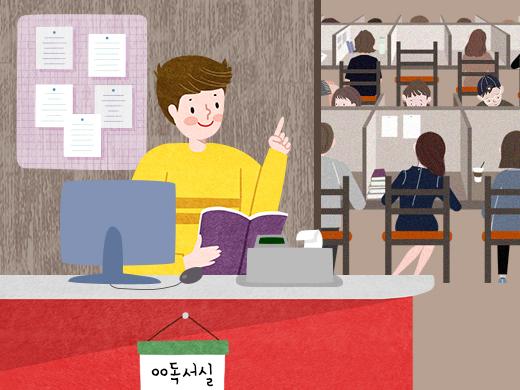 독서실 총무로 일하며 공부하다.