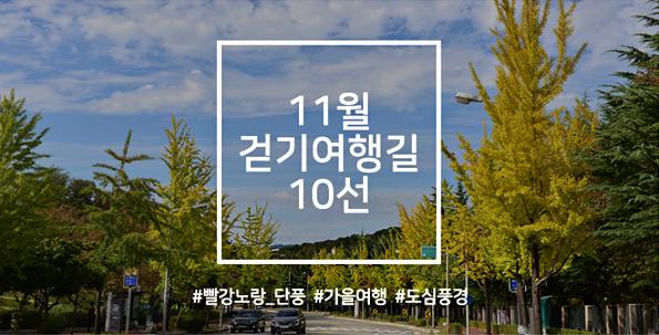 11월 걷기여행길 10선, 빨갛게 노랗게 물든 가을을 만끽하러 가는 길