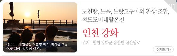 노천탕, 노을, 노랑고구마의 환상 조합, 석모도미네랄온천 - 인천 강화