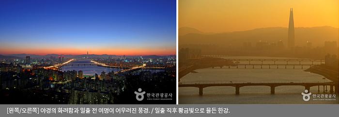 [왼쪽/오른쪽]야경의 화려함과 일출 전 여명이 어우러진 풍경 / 일출 직후 황금빛으로 물든 한강