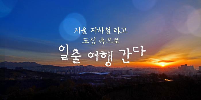 서울 지하철 타고 도심 속으로 일출 여행 간다