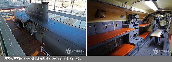 [왼쪽/오른쪽]안내센터 실내에 설치한 잠수함 / 잠수함 내부 모습