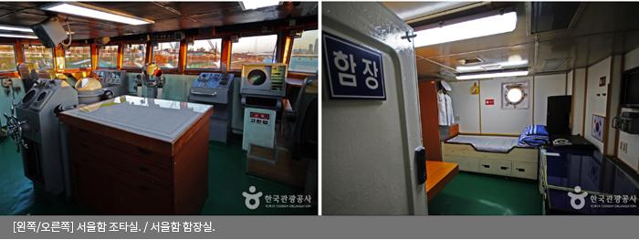 [왼쪽/오른쪽]서울함 조타실 / 서울함 함장실